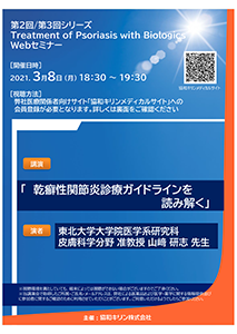 第2回/第3回シリーズ Treatment of Psoriasis with Biologics Webセミナー