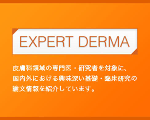「EXPERT DERMA:皮膚科専門医向け Latest Paper SELECTION」更新